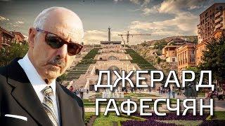 Джерард Гафесчян. Американский издатель отдавший Армении все.