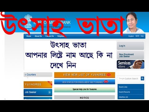 HOW TO APPLY EMPLOYMENT BANK WB 2018 / YUVASREE WEST BENGAL