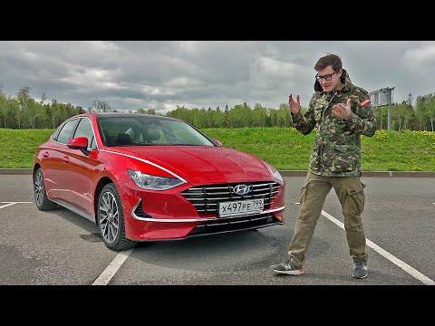 ДИЗАЙН ПОБЕДИЛ ВСЕ. НОВАЯ СОНАТА. Тест-драйв и обзор Hyundai Sonata 2020
