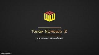 ШинШиныч. Обзор шин Tunga Nordway 2