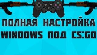 Gambar cover ПОЛНАЯ НАСТРОЙКА WINDOWS И CS:GO ДЛЯ ПОВЫШЕНИЕ FPS   300 FPS