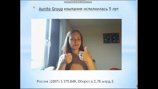 Смотреть видео AUnite Group компания исполнилась 5 лет. Сетевой бизнес. онлайн