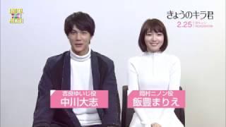 映画『きょうのキラ君』 公開日:2017年2月25日 配給:ショウゲート 製...