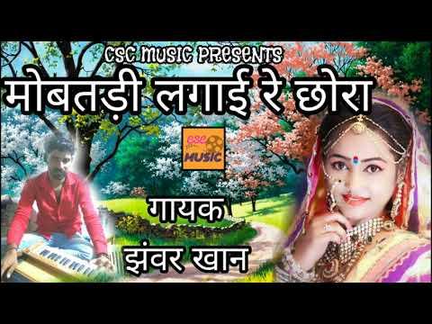 Rajasthani lokgeet || मोबतड़ी लगाई रे छोरा || Jhanwar khan || झंवर खान