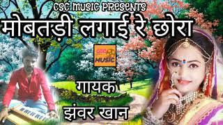 Rajasthani lokgeet    मोबतड़ी लगाई रे छोरा    Jhanwar khan    झंवर खान
