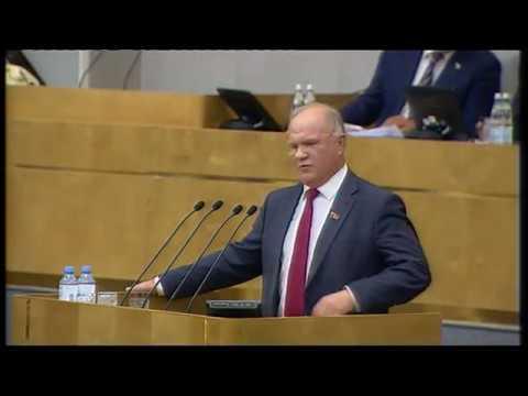 Выступление Г.А. Зюганова в Государственной Думе