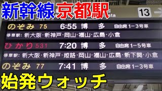 始発ウォッチ★新幹線京都駅 東海道新幹線の始発電車! ひかり博多行きなど