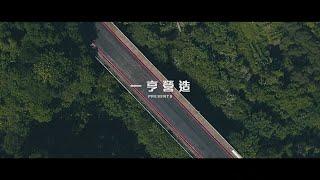 道路工程 貓空產業道路 一亨營造 COPXA影視製作