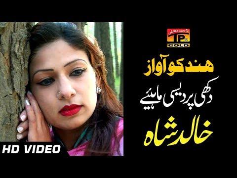Pardaisi Mayie - Khalid Shah - New Hindko Song 2017