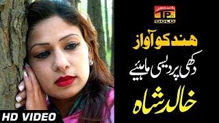 vuclip Pardaisi Mayie - Khalid Shah - New Hindko Song 2017