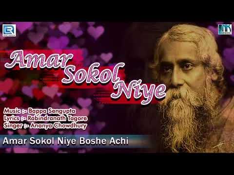 Amar Sokol Niye | আমার সকল নিয়ে | Ananya Chowdhury | Popular Rabindra Sangeet | N K Music