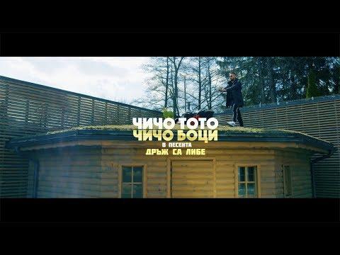 Борис Солтарийски ft. Тото H - Дръж са либе (Official video 4k)