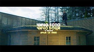 Борис Солтарийски ft. Тото H - Дръж са либе ( 4k)