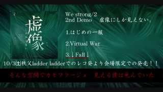 10/3(土) We strong/2 presents 秩父ladder ladder 「あの日見たバンド...