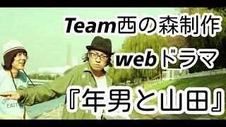 【webコメディドラマ】『年男と山田』