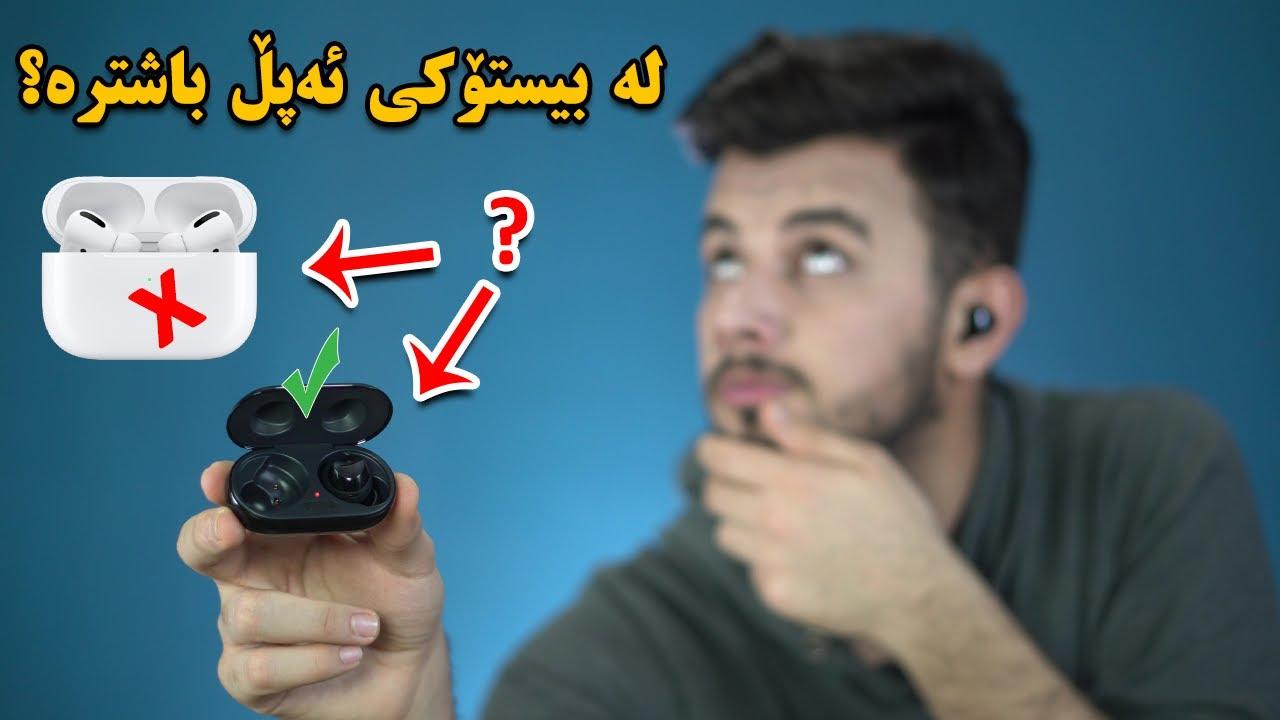 باشترین هێدفۆنی وایەرلێسی سامسۆنگ | Samsung Buds+ Kurdish