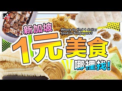 新加坡 1 元 美食哪裡找!Where to find 1 dollar foods in Singapore!