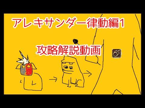 FF14 アレキサンダー律動編1 攻略解説動画