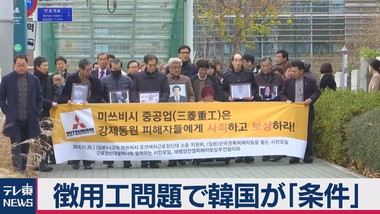 徴用工問題めぐり慰謝料払う案を条件に韓国が「協議に応じる」との提案 ...