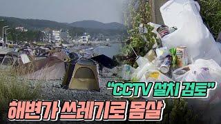 """해변가 무단투기로 몸살..""""CCTV 설치 검토…"""