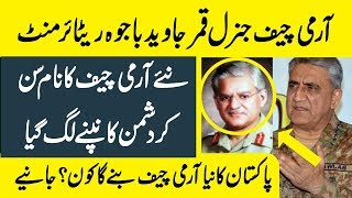 Army Chief General Qamar Javed Bajwa Retirement Date || Who will Be Next Pakistani Army Chief?
