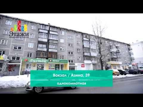 Квартиры посуточно: г. Екатеринбург, ул. Азина, д. 39, Вокзал. Этажи