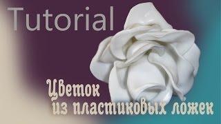 Tutorial: Заколка-цветок из пластиковых ложек