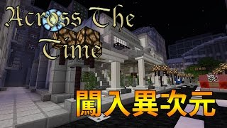 【Minecraft】大型RPG地圖—Across The Time 穿越時空 EP.1:一個闖入異次元的概念 w/殞月、哲平