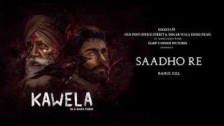 Saadho Re (Full Video ) - Kawela | Rahul Gill | Harp Farmer Pictures