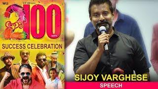 Sijoy Varghese Speech | Aadu 2 100 Days Celebration | Jayasurya | Midhun Manuel Thomas