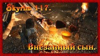 The Elder Scrolls V: Skyrim #117 ✿ Вилья ✿ Внезапный сын