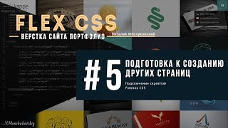 Flex CSS || Верстка Сайта Портфолио - #5 || Уроки Виталия Менчуковского