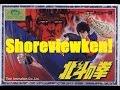 Shoreviewken! Hokuto No Ken (Famicom)