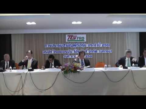 TGpro การประชุมผู้ถือหุ้น ประจำปี 2561