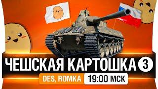 Чешская картошка! #3 - DeS, Romka, Картошка [19-00мск]