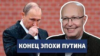 Конец эпохи Путина. Валерий Соловей оценивает итоги правления президента