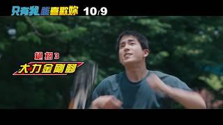 威視電影【只有我能喜歡妳】前導預告 (10.09 請保持安全距離)
