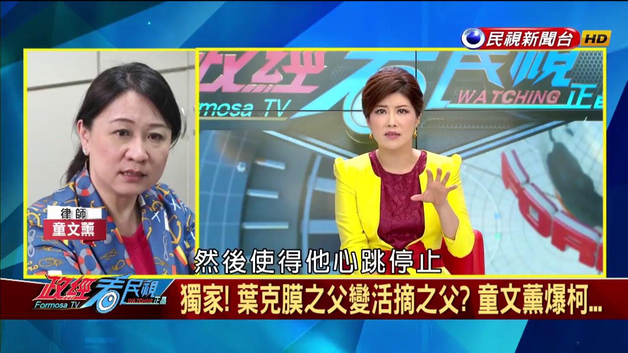 【政經看民視】葉克膜之父變活摘之父? 律師爆料柯文哲去中國 ..... - YouTube