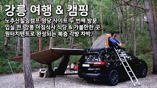 강원도 강릉 차박 캠핑 여행 | 노추산힐링캠프 캠핑장 …