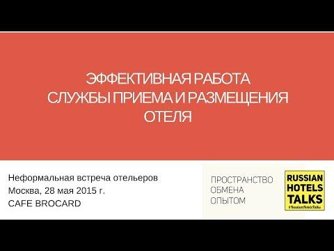 Russian Hotels Talks - Эффективная работа службы приема отеля