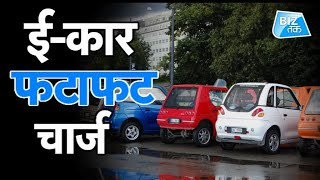 Electric Car फटाफट चार्ज | Biz Tak