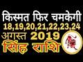 Singh Rashi | Saptahik rashifal | 18-24 august 2019