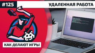 #КакДелаютИгры 125. Удаленная работа