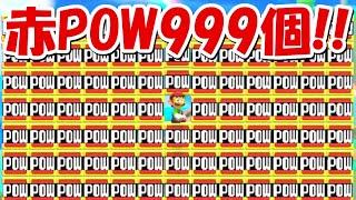 【マリオメーカー2】赤POWを999回叩かないとクリアできないコース!!