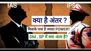 Who is more powerful IAS or IPS   IAS vs IPS   DM VS SP   IAS बड़ा या IPS ?