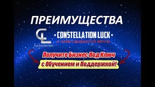 ПРЕИМУЩЕСТВА CONSTELLATION LUCK CORPORATION