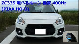 スイフトスポーツ ZC33S 選べるホーン 低音 400Hz PIAA HO 3 thumbnail