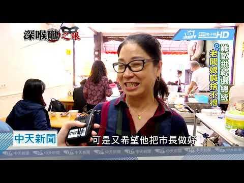 20190318中天新聞 2020藍營非韓不可? 韓流滷肉飯:捨不得放手