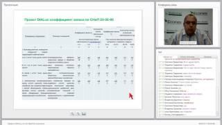 Проект в DIALux, на что обратить внимание(Основные тезисы вебинара: - Светотехнический проект: одинаковые параметры – разные результаты - Сравнение..., 2016-05-27T09:08:37.000Z)