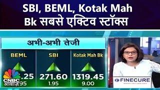 SBI, BEML, Kotak Mah Bk सबसे एक्टिव स्टॉक्स | Aakhri Sauda | CNBC Awaaz